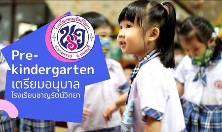 บรรยากาศห้องเรียน Pre-kindergarten เตรียมอนุบาล (เนอร์สเซอรี่)