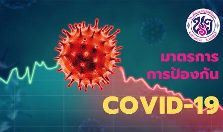 มาตรการป้องกันไวรัส COVID-19