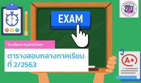ตารางสอบกลางภาคเรียนที่ 2/2563