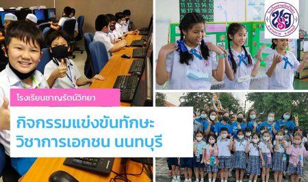 ร่วมการแข่งขันทักษะวิชาการเอกชน นนทบุรี
